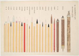 An illustration of several writing brushes, mostly yellow, two red, three brown, of slightly varying heights, and text in Japanese across the top of the page.